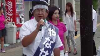 やなせ進・田中美絵子、練り歩きを終えて 田中美絵子 検索動画 19