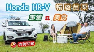 【Go好玩】嘉偉、冠儀體驗菜鳥露營、大啖美食!Honda HR-V遊苗栗 Video