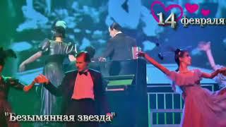 """14 февраля 2018 мюзикл """"БЕЗЫМЯННАЯ ЗВЕЗДА"""""""
