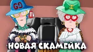 Новая скамейка - Две Бабули (Рожков и Мясников)