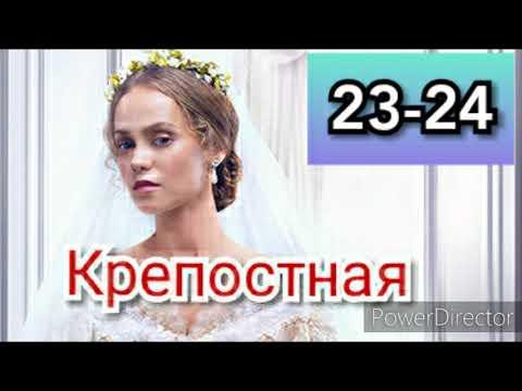 Сериал Крепостная 23-24 серии