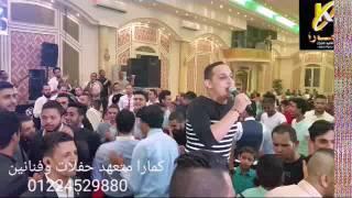رضا البحراوى. .... يشعل الإسماعيلية بأغنية بدارى الآه وفضحانى  كمارا متعهد حفلات وفنانين 01224529880