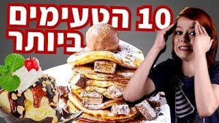 10 השפים הכי טעימים באינסטגרם!