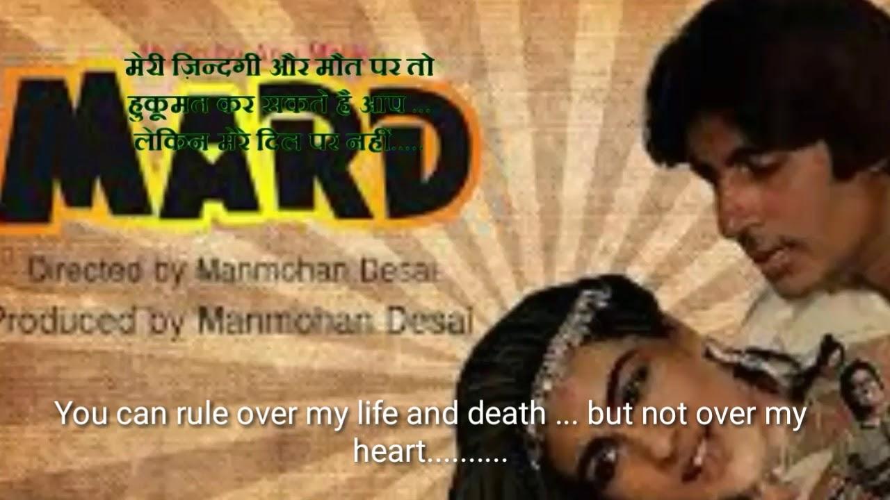 Download MARD   Hindi movie  dialogues  with  English subtitles