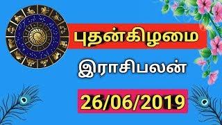 26.06.2019 - Indraya Rasi Palan