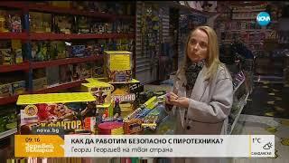 ПРОВЕРКА НА NOVA: Кои са най-опасните фойерверки - Здравей, България (31.12.2018г.)