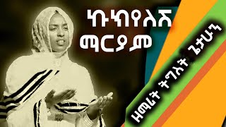 Ethiopia ||ኩክ የለሽ ማሪያም ትግስት ጌታሁን kuk yelesh Mariam Tigest Fetahun