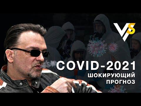COVID-2021. Шокирующий прогноз! Кому выгодна пандемия? Журналист-биохимик Вениамин Зайцев-Фридштанд