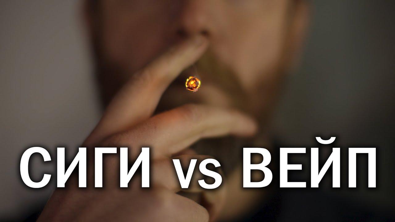 Сигареты VS. Вейп [Научные Данные]