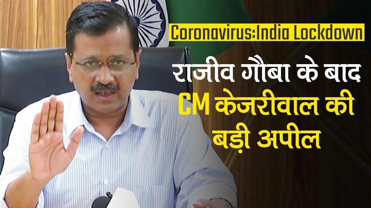 """Coronavirus India Lockdown: Chief Secretary Rajiv Gauba के बाद Delhi CM Arvind Kejriwal बोले, """"अफवाहों पर ना दें ध्यान"""""""