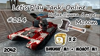 Let`s Play:Tanki Online #114 - Новая пушка в игре: Молот | + 2 голда