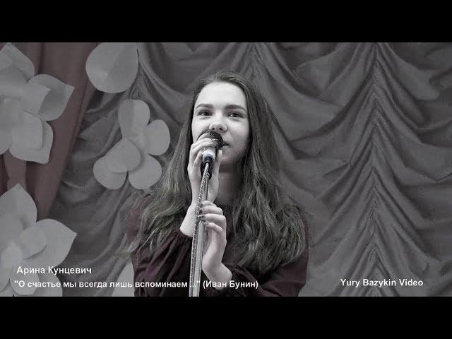 Арина Кунцевич читает произведение «О счастье мы всегда лишь вспоминаем» (Бунин Иван Алексеевич)
