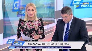 Το φονικό ρέμα στο Μενίδι που ξεχειλίζει από μπάζα - Ώρα Ελλάδος 07:00 25/9/2019 | OPEN TV