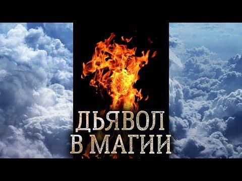 Дьявол. Практическая магия. Сущность Дьявола в магии прямых порталов. Кто такой Дьявол.