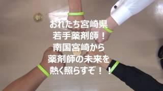 宮崎応援メッセージ