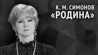 Константин Симонов. Родина