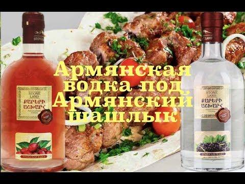Тест Армянской водки под Армянский шашлык