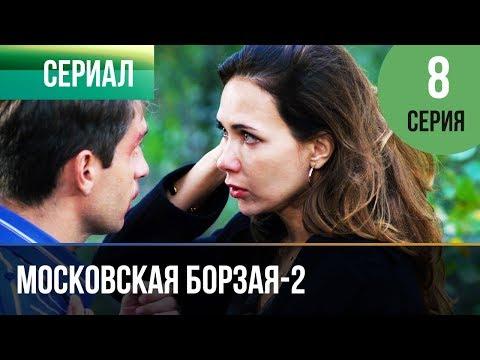 ▶️ Московская борзая 2 сезон 8 серия - Мелодрама   Фильмы и сериалы - Русские мелодрамы