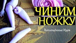 ЧИНИМ ШАРНИР В КОЛЕНЕ / КАК ПОЧИНИТЬ КУКЛЕ НОГУ /Сломался шарнир/сломалась кукла