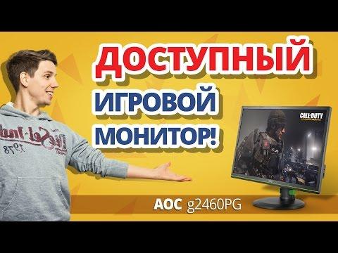 Обзор супер-доступного игрового монитора AOC G2460PG! ✔