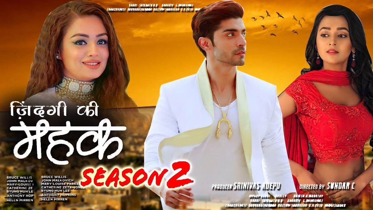 Download जल्द शुरू होने वाला है आपका पसंदीदा शो जिंदगी की महक सीजन 2 के साथ jindagi ki mahak 2