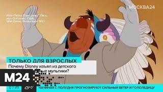 Disney изъял из детского проката известные мультики Москва 24