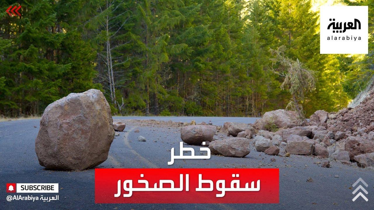 دراسة تحذر من خطر تزايد سقوط الصخور في جميع أنحاء العالم  - نشر قبل 21 دقيقة