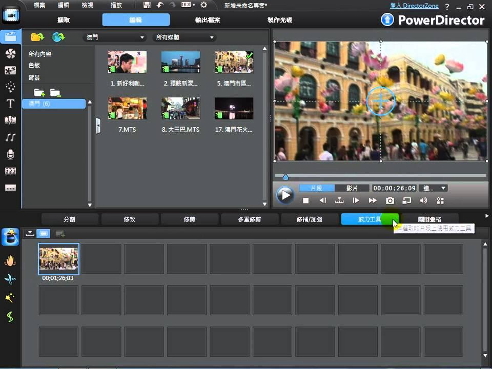CyberLink威力導演 9最新剪輯教學-『旅遊篇』單元2 - 影片分割的技巧 - YouTube
