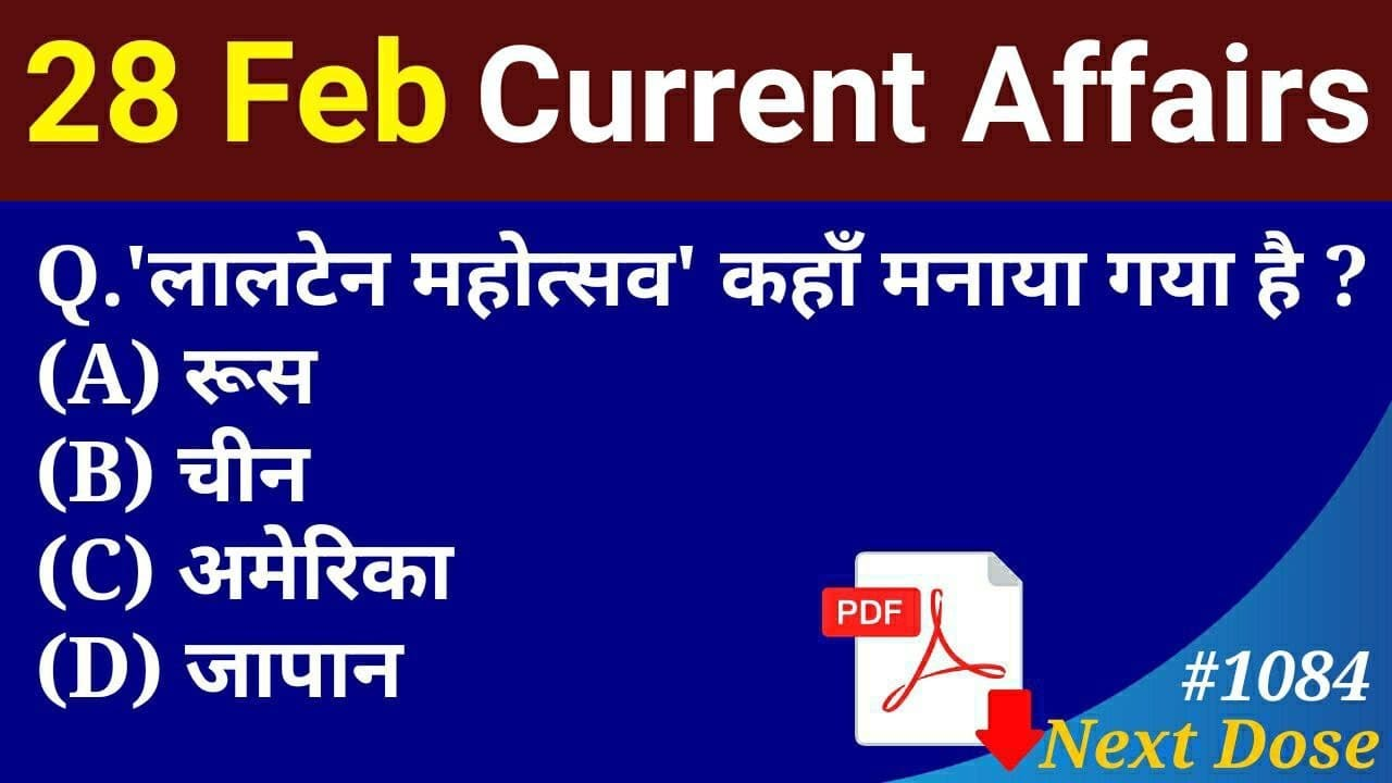 Next Dose#1084   28 February 2021 Current Affairs   Daily Current Affairs   Current Affairs In Hindi