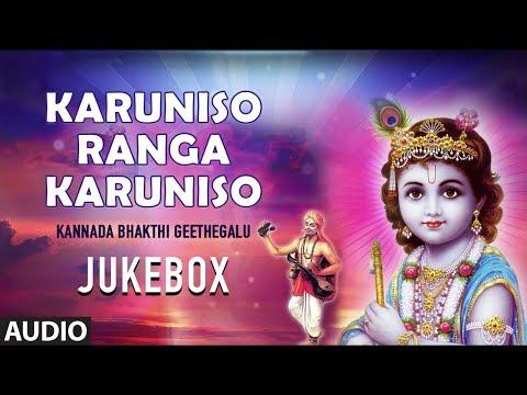 Karuniso Ranga Karuniso   Kannada Devotional Songs  Sri Krishna Bhakti Geethegalu  Purandara Daasaru