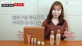 수려한 본 초보습 특별기획 - 쇼호스트 김유영