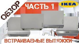 Обзор . Встраиваемые вытяжки IKEA / выбираем лучшую / часть  1