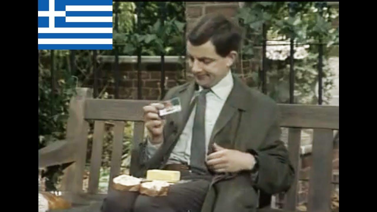Mr Bean-(Το Σάντουιτς)-Στα Ελληνικά