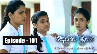 Deweni Inima - Episode 101 26th June 2017 Thumbnail