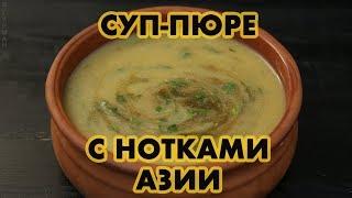 Суп-Пюре из Кабачков по Тайски.