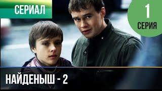 ▶️ Найденыш 2 - 1 серия - Мелодрама | Русские мелодрамы