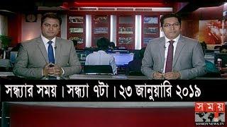 সন্ধ্যার সময় | সন্ধ্যা ৭টা | ২৩ জানুয়ারি ২০১৯ | Somoy tv bulletin 7pm | Latest Bangladesh News