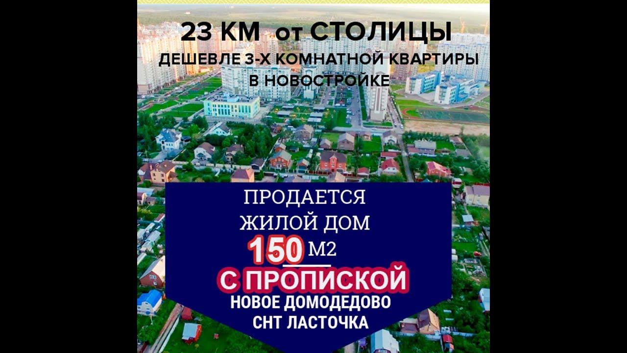 д. Захарово, Одинцовский р-н - YouTube