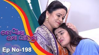 To Akhi Mo Aaina | Full Ep 198 | 18th August 2018 | Odia Serial TarangTV