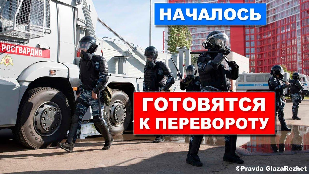 Путин разрешил Росгвардии применять боевую технику против людей | Pravda GlazaRezhet