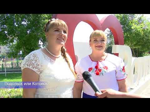 Котовск в ответе #2: Котовск или Подольск? Город в сердцах!