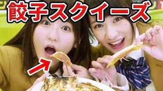 【UFOキャッチャー】のびーる餃子スクイーズを本物と比較!! 中身は!?