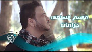 قاسم السلطان - حرامات / Video Clip