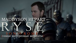 Нарезка 21.02.16 Ryse: Son of Rome (самые интересные моменты)