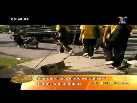 เรื่องเล่าเช้านี้ ชาวลพบุรีร้องสายเคเบิ้ลห้อยขวางทางเดิน หวั่นถูกไฟดูด (11ก.ค.57)