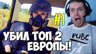 УБИЛ ТОП 2 ЕВРОПЫ! Я ЕБАШУ В BATTLEGROUNDS! (с) Папич