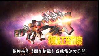 【即刻槍戰 Guns Rush】武器秘笈大公開─《猩紅怒嚎》- 3D網頁射擊遊戲