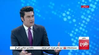 محور: بررسی ایجاد شبکۀ ملی زنان افغان / MEHWAR: National Network For Afghan Women Established