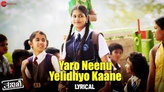 Yaro Neenu Yelidhyo Kaane Lyrical Thanike Anil Muniraju Gulshan Chandana Vani Harikrishna