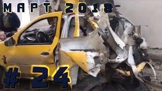 Подборка ДТП Март 2018 #24/ Car crash compilation March 2018 #24